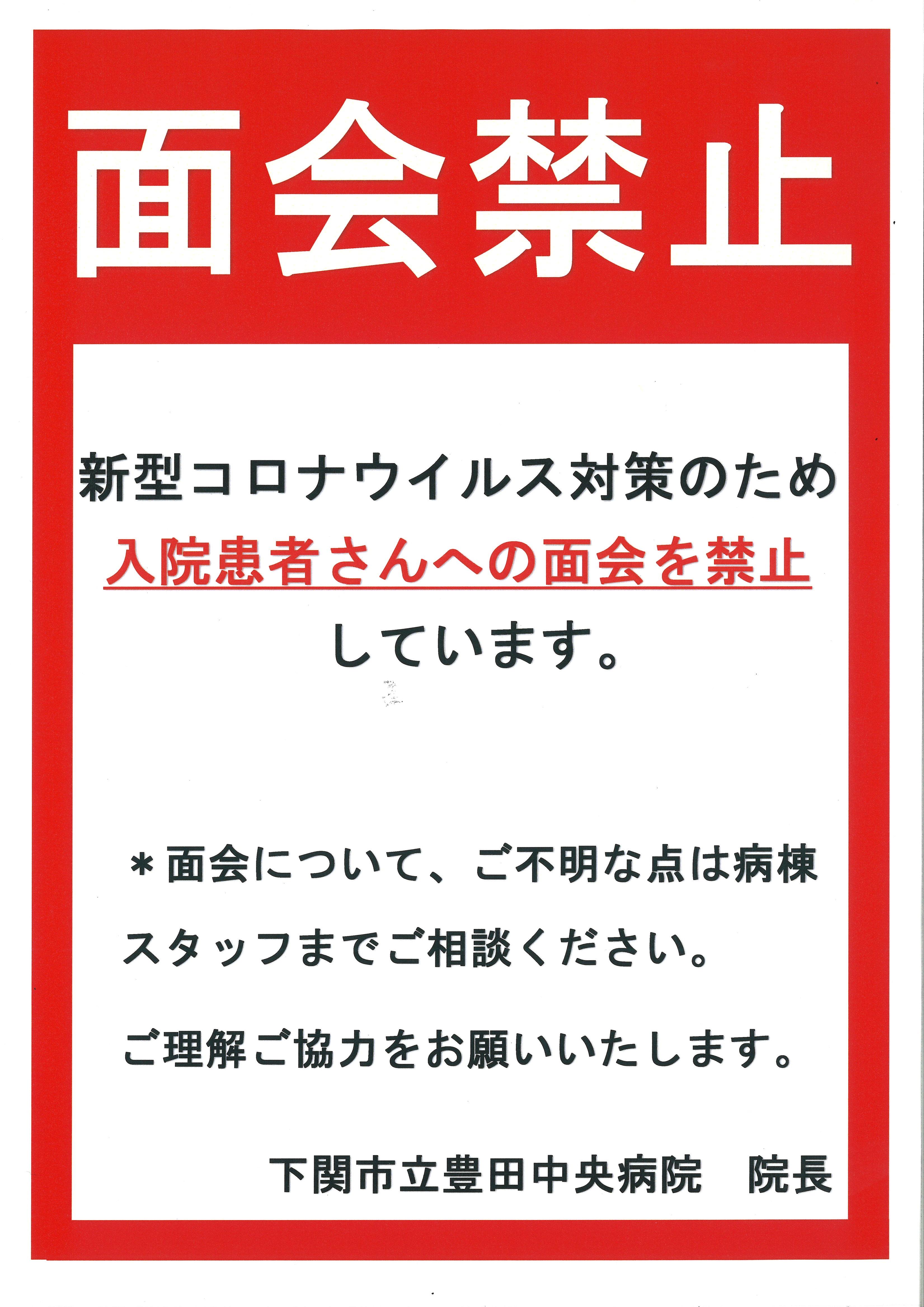 最新 コロナ 下関 市
